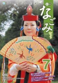 広報なごみ2011年7月号