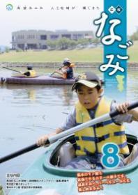 広報なごみ2011年8月号