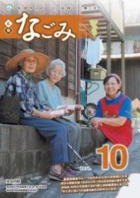 広報なごみ2011年10月号