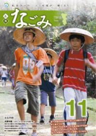 広報なごみ2011年11月号