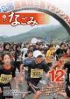 広報なごみ2011年12月号
