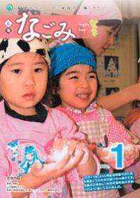 広報なごみ2012年1月号