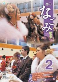 広報なごみ2012年2月号