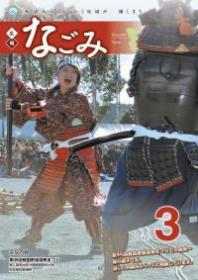 広報なごみ2012年3月号