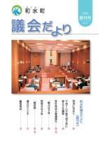 和水町議会だより創刊号
