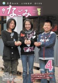 広報なごみ2012年4月号