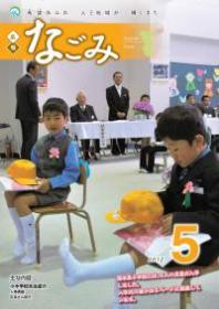広報なごみ2012年5月号