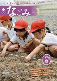 広報なごみ2012年6月号