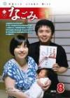 広報なごみ2012年8月号