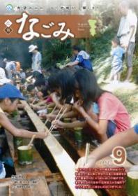 広報なごみ2012年9月号
