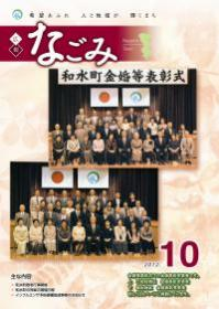 広報なごみ2012年10月号