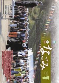 広報なごみ2012年11月号
