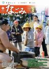 広報なごみ2013年1月号