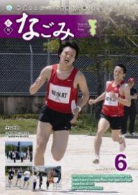 広報なごみ2013年6月号