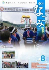 広報なごみ2013年8月号