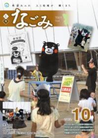 広報なごみ2013年10月号
