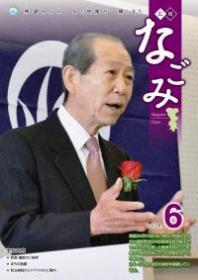 広報なごみ2014年6月号