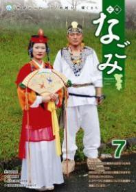 広報なごみ2014年7月号