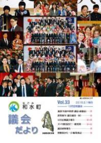和水町議会だより33号(平成26年12月定例議会)