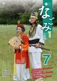 広報なごみ2012年7月号