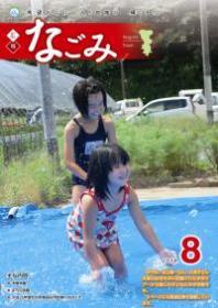 広報なごみ2014年8月号