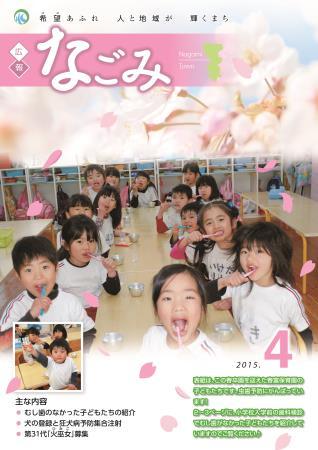 広報なごみ2015年4月号